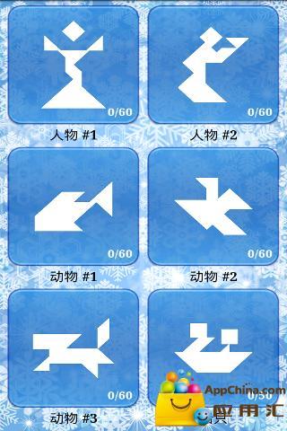 终极七巧板截图4
