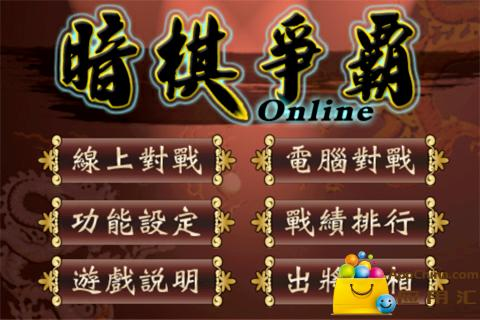 暗棋爭霸Online