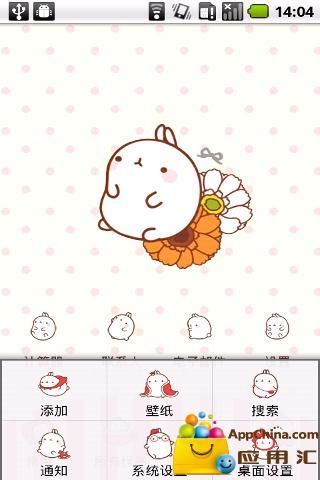 玩免費工具APP|下載YOO主题-超萌肥兔子 app不用錢|硬是要APP