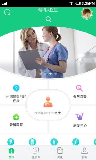 骨科大医生-在线医生骨科健康咨询专家