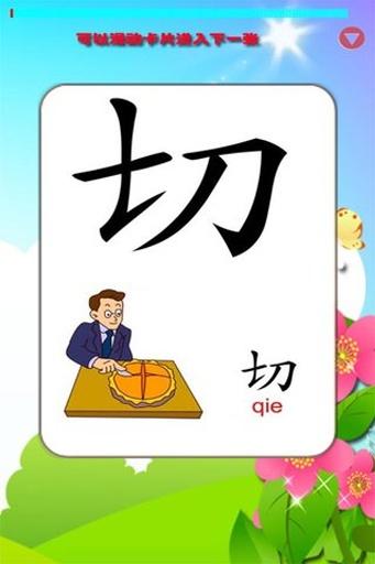儿童学汉字游戏截图1