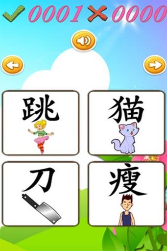 儿童学汉字游戏截图2
