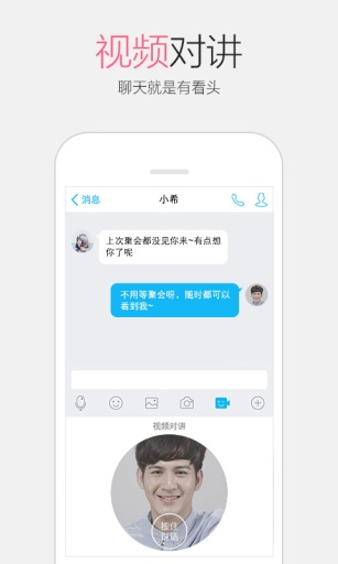 QQ on the App Store - iTunes - Apple