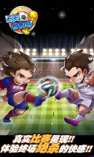 天天世界杯-足球大逆袭截图2