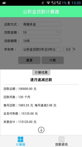 公积金贷款计算器截图1