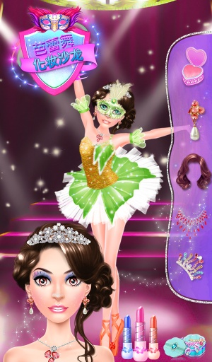 芭蕾舞化妆沙龙截图4