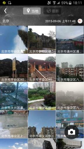 气象云图天气实况-中国天气通 11