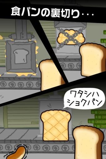 冲锋吧!法式小面包截图0