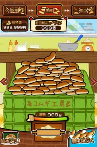 冲锋吧!法式小面包截图2