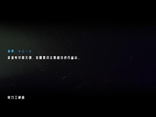 太空远征队截图1