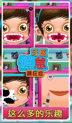 牙医懈怠疯狂游戏截图2
