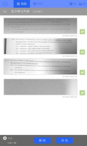 英语考试错题本截图1