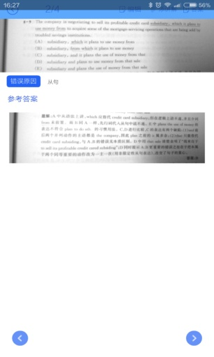 英语考试错题本截图2