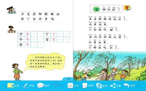 人教小学语文一年级下册 9