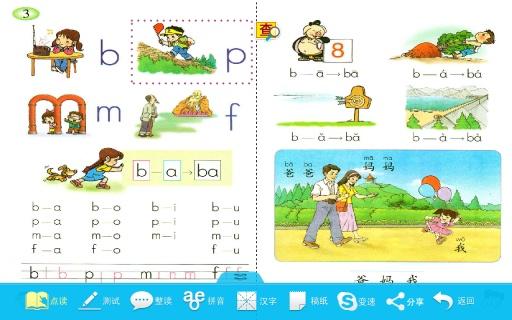 人教小学语文一年级上册