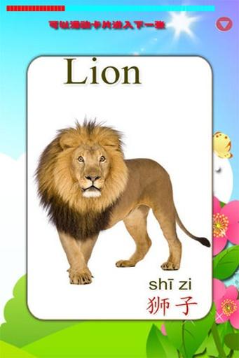 儿童学动物游戏截图1