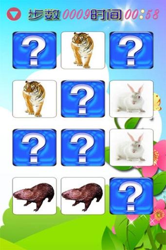 儿童学动物游戏截图3