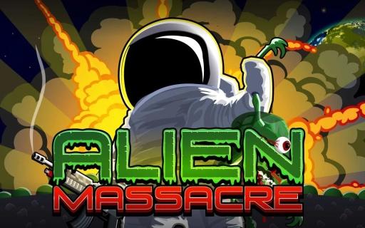 外星人杀戮