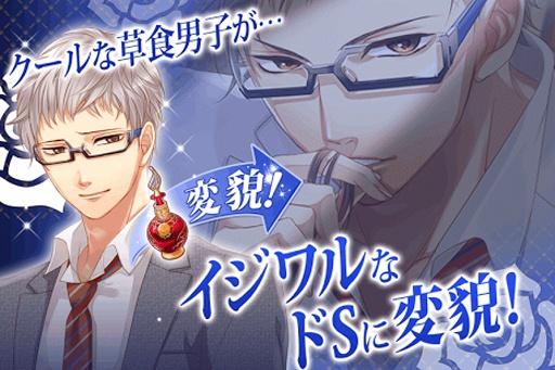 変貌カレシ◆女性向け人気無料恋愛乙女シミュレーションゲーム截图2