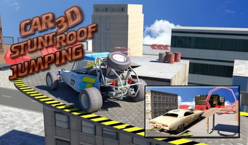 汽车特技3D屋顶跳跃