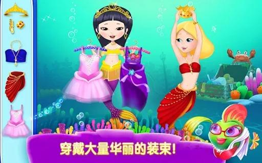 美人鱼公主截图3