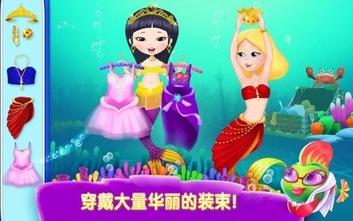 美人鱼公主截图4