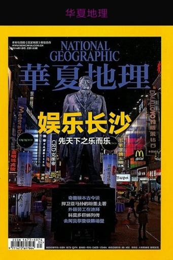 华夏地理截图1
