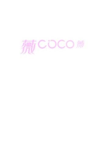 薇·COCO截图3