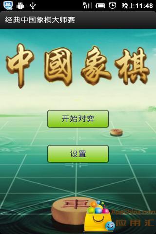 中国象棋大师赛