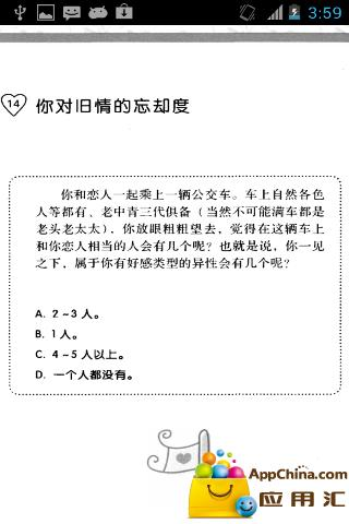 恋爱占卜游戏 書籍 App-愛順發玩APP