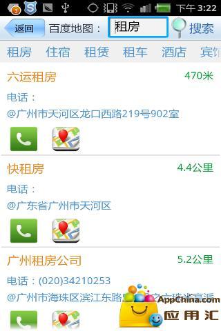 租身边 生活 App-愛順發玩APP