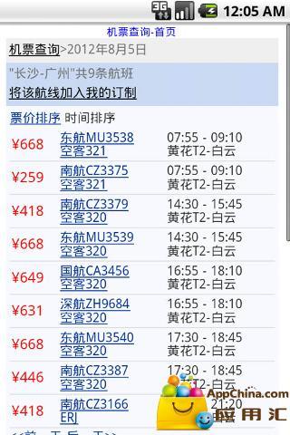 全国机票查询截图2