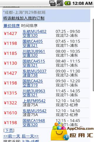 全国机票查询截图3