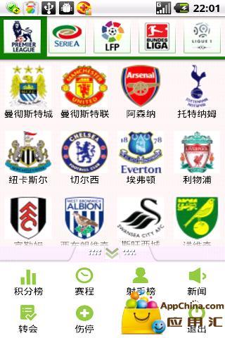 【免費生活App】五大联赛-APP點子