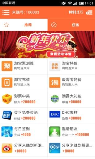 米赚-手机赚钱|玩財經App免費|玩APPs