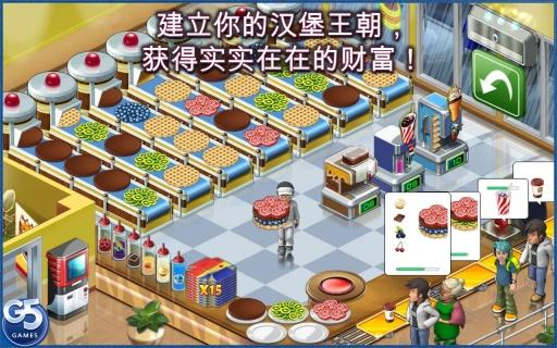 超级汉堡城市 Stand O'Food截图3