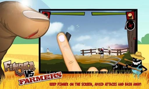 手指大战农夫