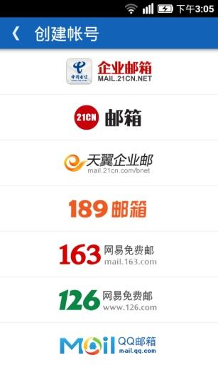 企业微邮截图2
