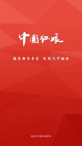 中国红娘截图3