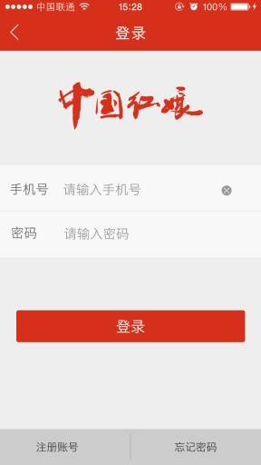 中国红娘截图4