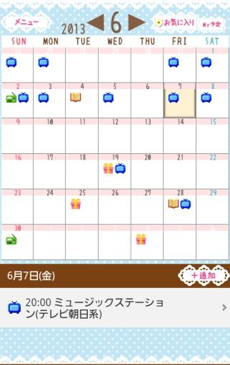 【J男友】偶像和艺人日程共享日历