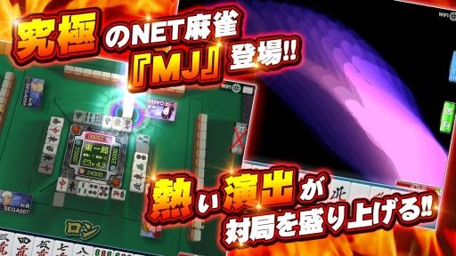 NET麻雀MJ移动版截图4