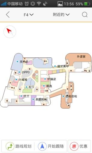 新城吾悦广场截图2
