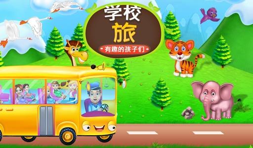 学校旅行的乐趣儿童