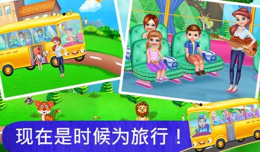 玩免費冒險APP|下載学校旅行的乐趣儿童 app不用錢|硬是要APP