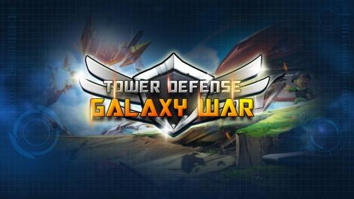 银河防卫战