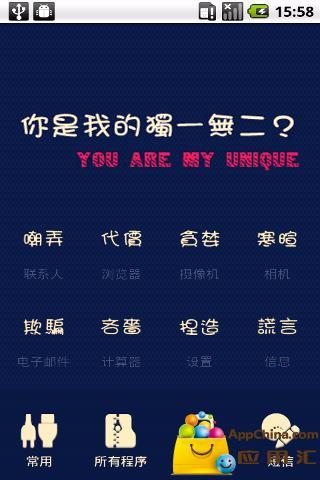YOO主题-谁不是个自私鬼截图2