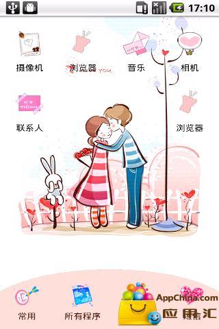 YOO主题-情侣派截图1