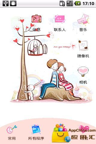 YOO主题-情侣派截图2