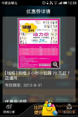 【免費生活App】今夜去哪儿-APP點子